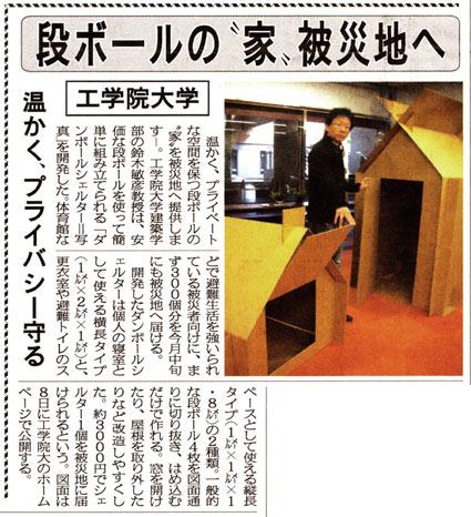 2011.04.08日刊工業新聞