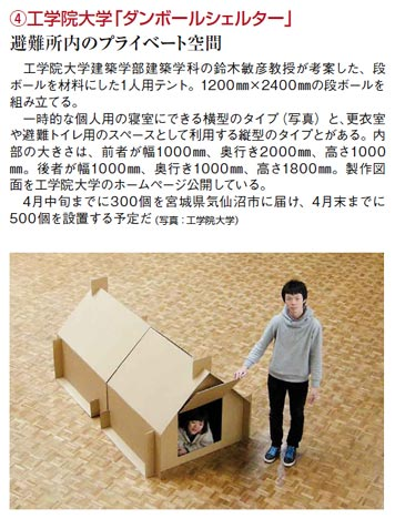 2011.05-10日経アーキテクチャー