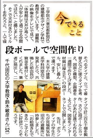 2011.05.13東京新聞