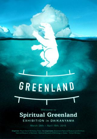 spiritual_Greenland_exhibit