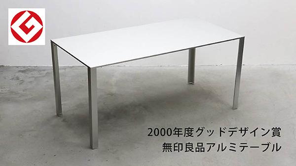 無印良品 MUJI ALUMINUM TABLE